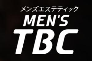 メンズTBCの予約